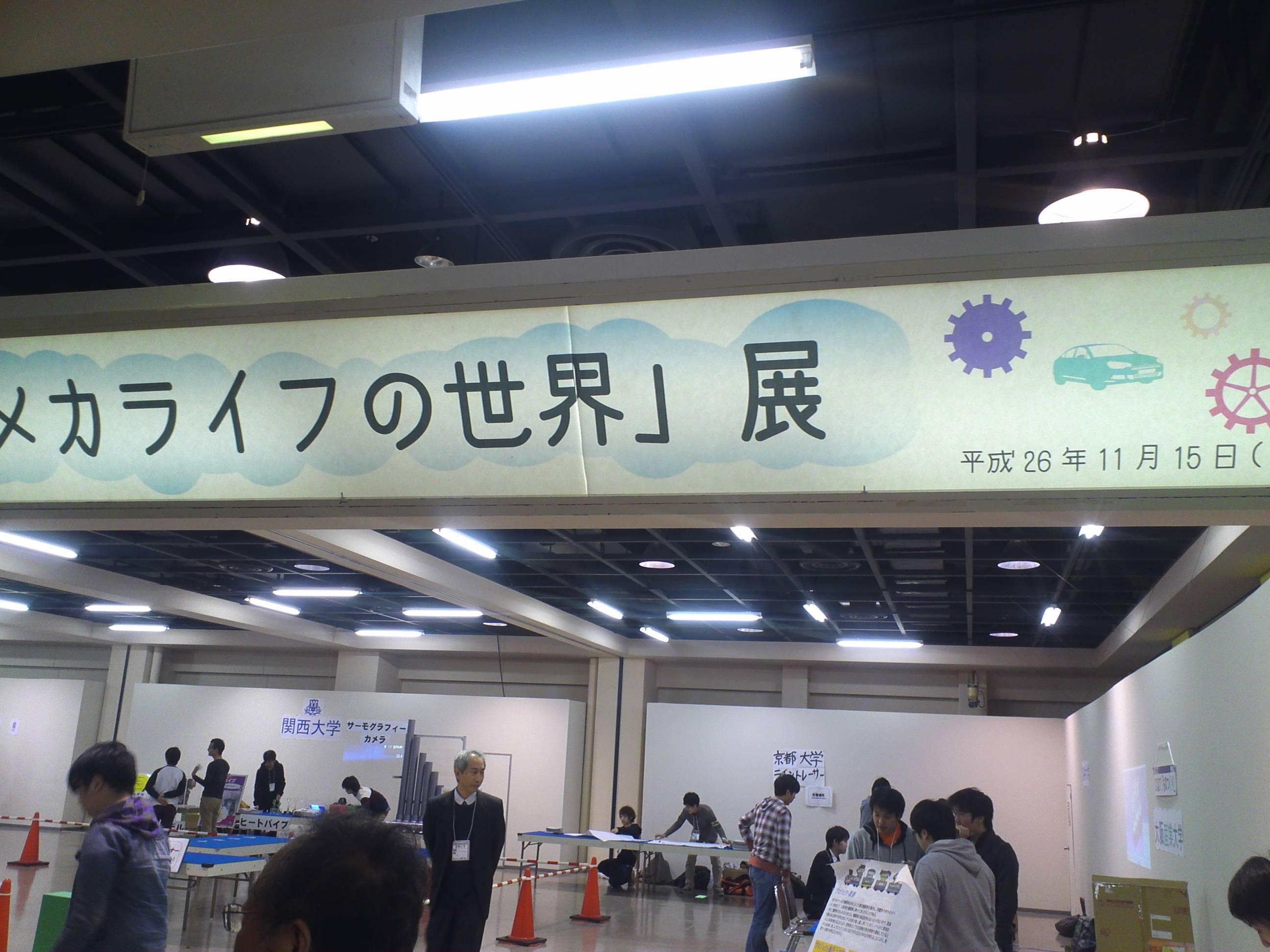 メカライフの世界展 2015